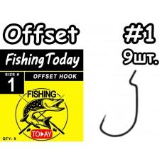 Крючки офсетные Fishing Today #1 - 9шт.