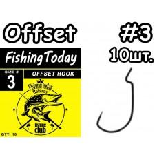 Крючки офсетные Fishing Today #3 - 10шт.