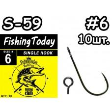 Крючки одинарные S-59 Fishing Today #6 - 10шт.