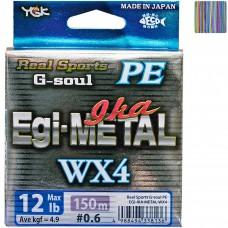 Шнур YGK G-Soul EGI Metal 150m #0.4 (8LB)