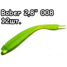 """Bober 2,8"""" 008 - 12шт."""